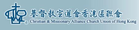 基督教宣道會香港區聯會