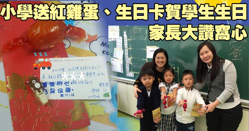 【親子熱話】小學送紅雞蛋、生日卡賀學生生日 家長大讚窩心 校長:簡單安排已可令小孩樂一整天