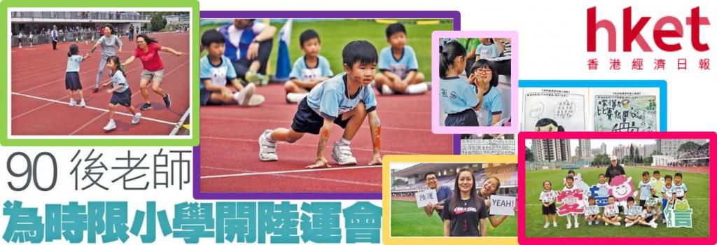 90後老師 為時限小學開陸運會