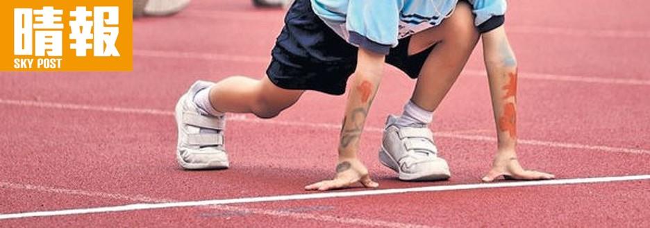 限時小學辦陸運會 小一生領悟體育精神