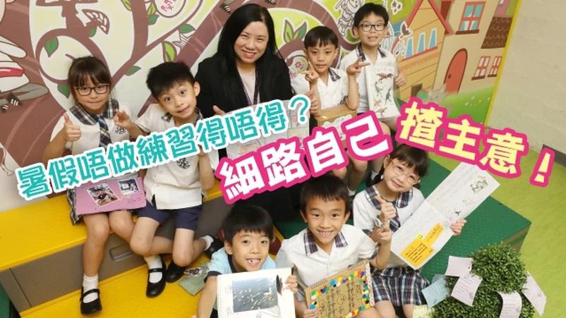 【暑期作業】宣基二校長區詠恩:家長有得揀 唔做補充練習 暑期最緊要玩得有意義!